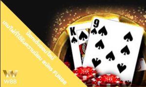 Read more about the article ป๊อกเด้งออนไลน์ เกมไพ่ที่ได้รับความนิยม สมัคร fun88