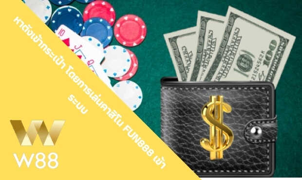 Read more about the article หาตังเข้ากระเป๋า โดยการเล่นคาสิโน fun888 เข้าระบบ