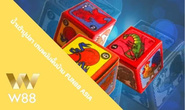 Read more about the article น้ำเต้าปูปลา เกมพนันพื้นบ้าน fun88 asia