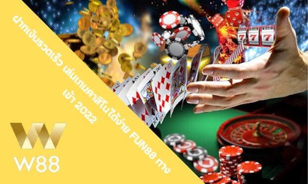 Read more about the article ฝากเงินรวดเร็ว เล่นเกมคาสิโนได้ง่าย fun88 ทางเข้า 2022