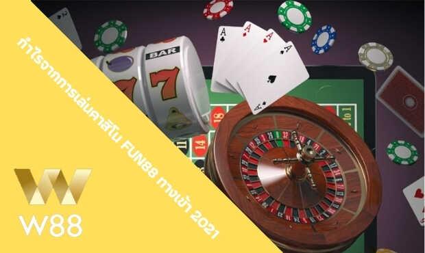 Read more about the article กำไรจากการเล่นคาสิโน fun88 ทางเข้า 2021