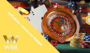 Read more about the article คาสิโนอันดับ 1 ของประเทศ fun888