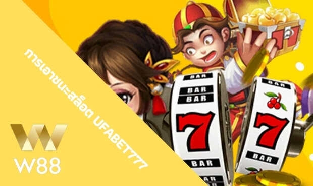 Read more about the article การเอาชนะสล็อต ufabet777