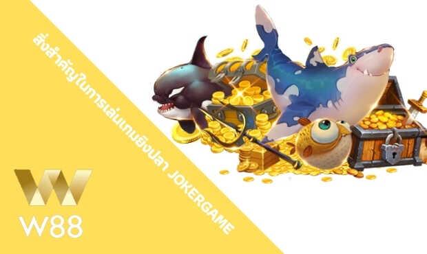 Read more about the article สิ่งสำคัญในการเล่นเกมยิงปลา jokergame