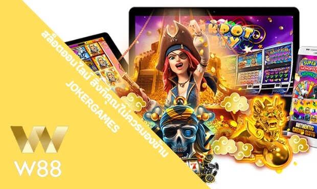 Read more about the article สล็อตออนไลน์ สิ่งที่คุณไม่ควรมองข้าม jokergames